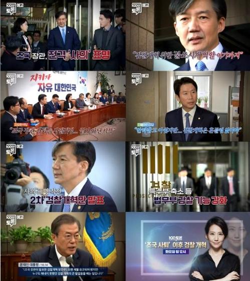 '포스트 조국 사퇴' 검찰개혁 향방은…MBC '100분 토론'