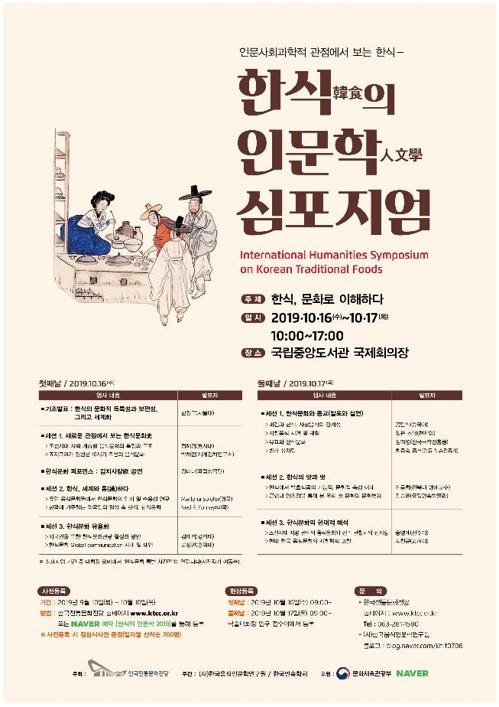 구한말 美장교가 기록한 전주한식…'한식 인문학 심포지엄'