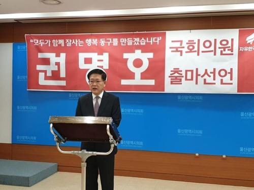 권명호 전 울산 동구청장, 내년 국회의원 선거 출마 선언