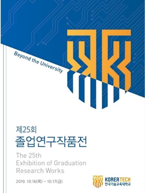 [충남소식] 한국기술교육대 16∼17일 졸업연구작품 전시회