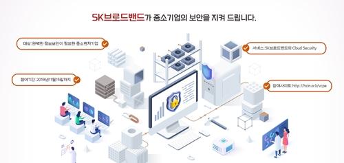 [게시판] SKB, 지능형 초연결망 선도사업 체험 중소기업 모집