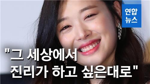 """[영상] 설리 비보 이틀째…연예계 추모 행렬 """"그곳에선 행복하길"""""""