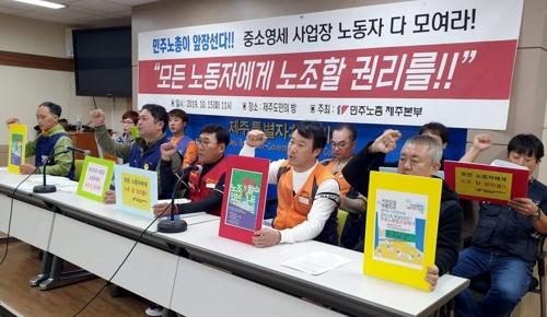 """민주노총 제주 """"중소영세 사업장서도 노조할 권리를"""""""