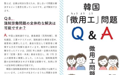 """""""日정부도 '개인청구권 소멸 안돼' 언급""""…日NGO 설명자료 배포"""