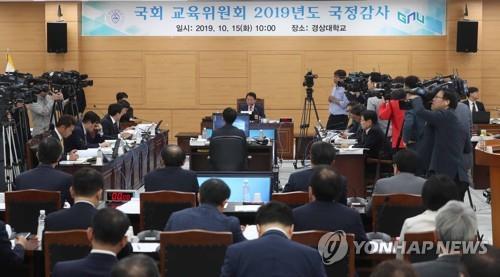 [국감현장] 경상대-경남과학기술대 통합 추진 도마 위