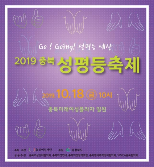 '2019 충북 성평등축제' 18일 ..