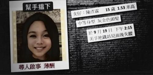 홍콩 '15세 소녀 의문사' 석연찮은 해명, 커가는 시위대 분노