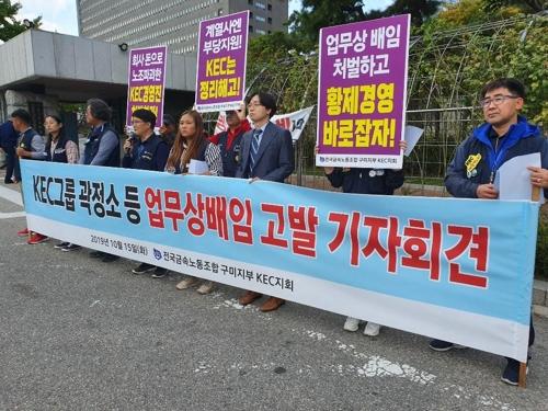 반도체업체 KEC 노조, '노조 파괴' 경영진 검찰 고발