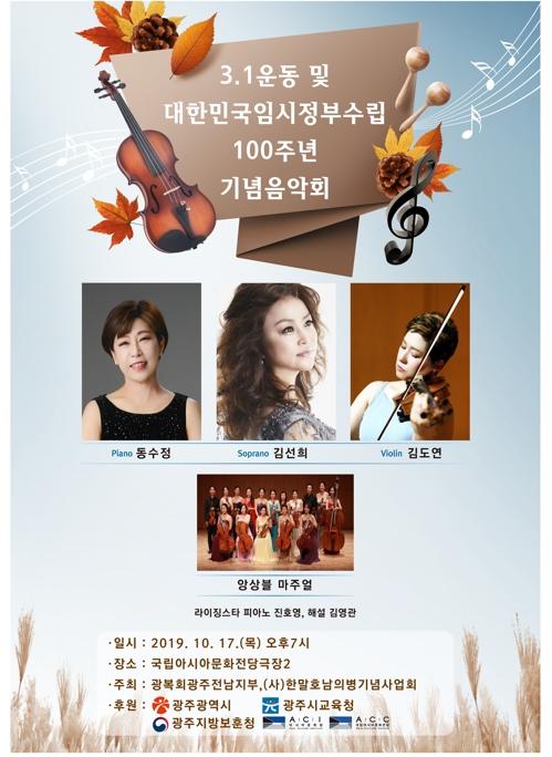 광주 광복회, 3·1운동 임시정부 수립 100주년 기념 음악회