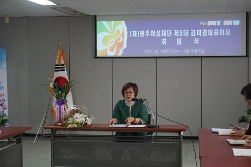 광주여성재단 제5대 대표이사에 김미경 씨 취임