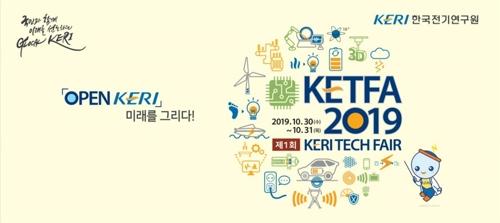 한국전기연구원 개발 첨단기술 소개한다…테크 페어 개최