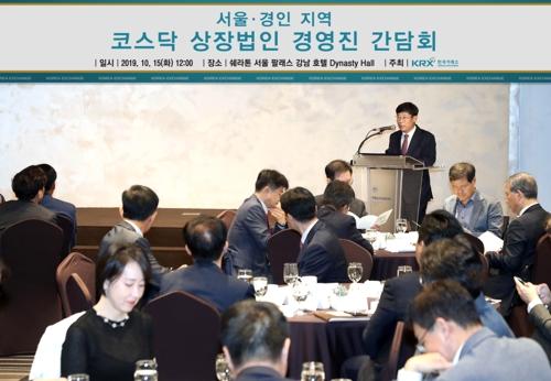 [게시판] 거래소, 서울·경인 코스닥 상장사 경영진 간담회