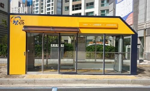 LH, 진주혁신도시에 미세먼지 걱정 없는 버스승강장 6개소 설치