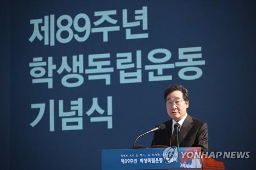 광주교육청, 학생 독립운동 90주년 행사에 북한 대표단 초청