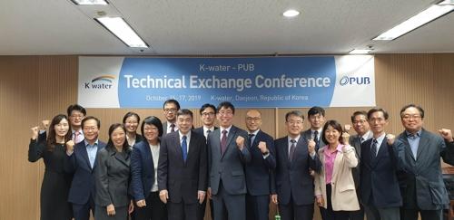 수자원공사 싱가포르와 물관리 협력…대전서 3일간 기술교류회