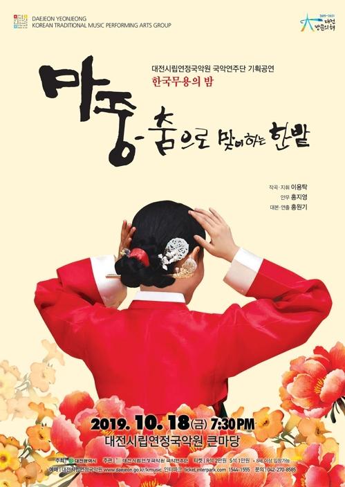 [대전소식] 대전시립연정무용단 18일 '한국무용의 밤'