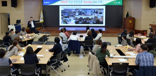 전남농협, 상호금융 서비스마케팅 역량 강화 교육