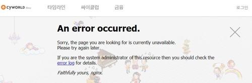 싸이월드, 홈피 주소 소유권 1년 연장…접속도 일단 복구