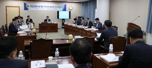 전남도의회, 전남신용보증재단 이사장 청문보고서 채택