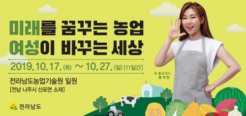 """""""여성이 농업의 희망""""…국제농업박람회 17일 나주서 개막"""