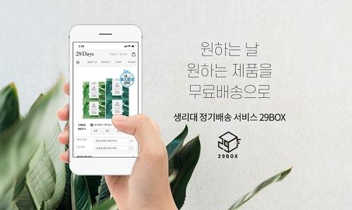 """29Days, 생리대 정기 배송 서비스 '29BOX' 론칭…""""맞춤형 주문.."""