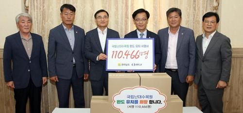 """""""국립난대수목원 완도 유치하자"""" 전남도민 11만명 서명 참여"""