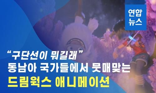 """""""구단선이 뭐길래""""...동남아 국가들에 뭇매맞은 애니"""