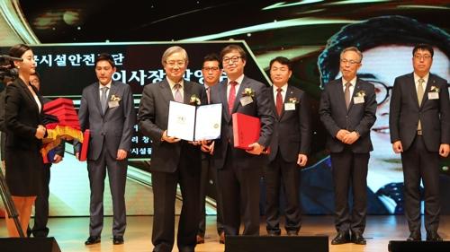 [동정] 박영수 한국시설안전공단 이사장, 대한민국 봉사대상 받아