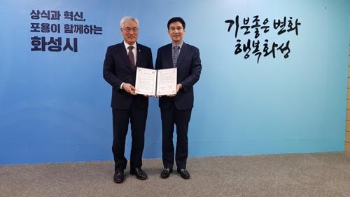 [동정] 김종석 기상청장, 화성시와 기상 분야 협력 업무협약