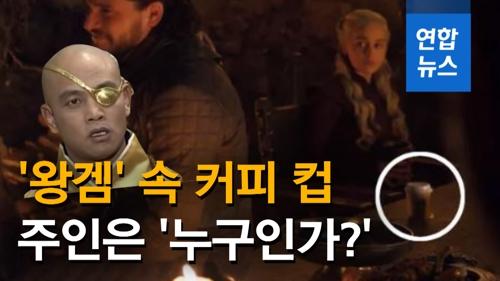[영상] 미드 '왕좌의 게임' 스타벅스컵 미스터리 '미궁' 속으로