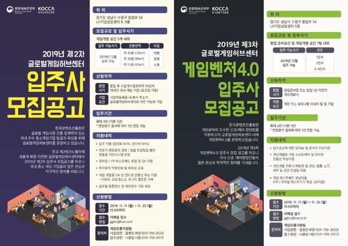 콘진원, 글로벌게임허브센터 입주사·게임벤처 모집