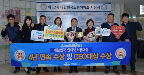 여수시, 4년 연속 인터넷 소통대상 수상