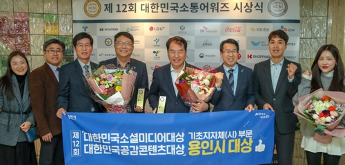 용인시, SNS 소셜미디어대상·공감콘텐츠대상 2관왕