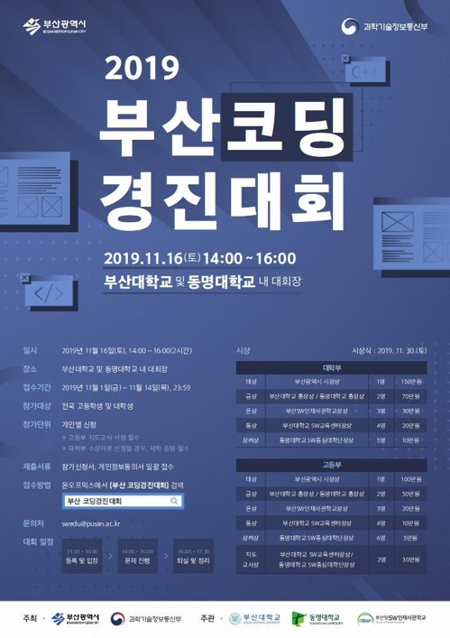 '소프트웨어 인재 양성한다' 16일 부산 코딩경진대회