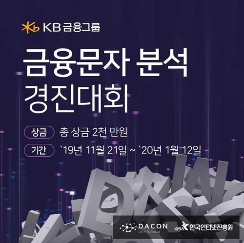 [게시판] KB금융, 금융 문자메시지 분석 경진대회 개최