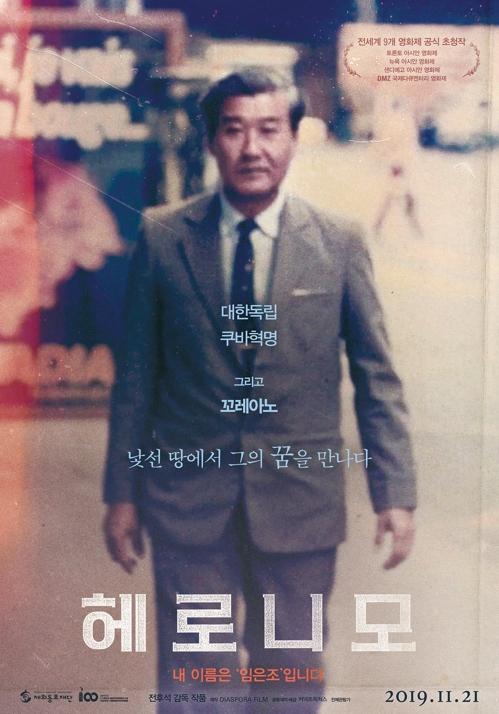 """""""영화 '헤로니모'로 세계 한인동포에 '자부심' 주고파"""""""
