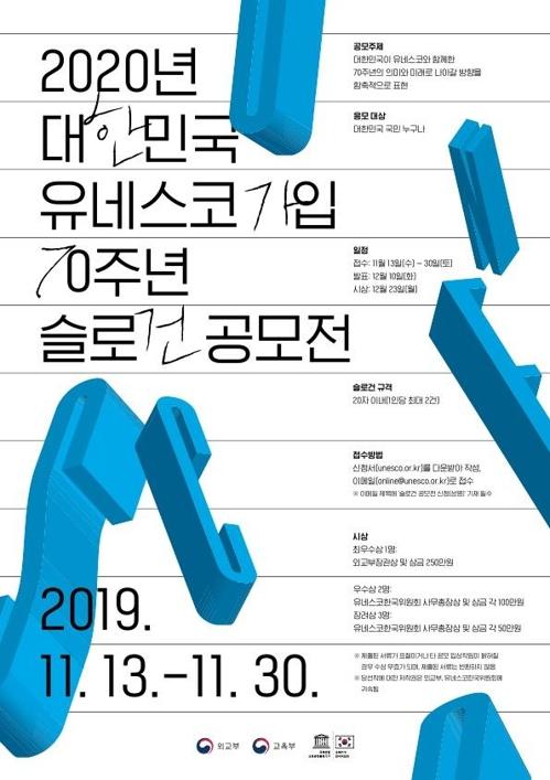 대한민국 유네스코 가입 70주년 슬로건 공모