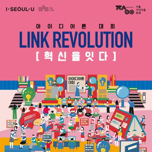 서울도서관 '서울지식이음축제' 23∼..