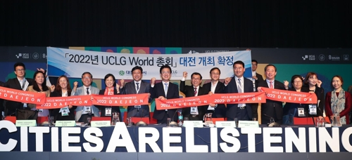 """2022년 대전서 UCLG 세계총회…""""93 엑스포 이후 최대 규모 행사"""""""