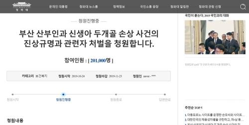 아영이 아빠, 청원 20만명 돌파에 '기적이 일어났으면'(종합)