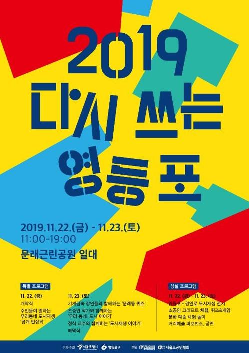 22∼23일 서울 영등포 도시재생 축..