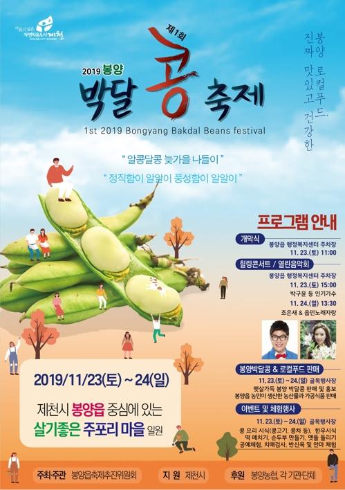 제천 봉양서 23∼24일 '박달 콩'..