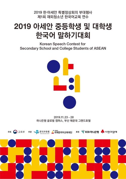 아세안 10개국 청소년 모여 한국어 솜씨 겨룬다