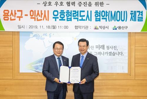 서울 용산-전북 익산, 우호협력도시 협약