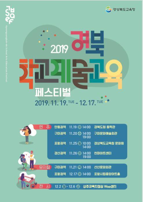 경북 5개 권역서 학교예술교육 페스티..