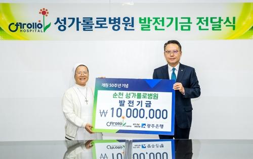 [광주소식] 광주은행, 순천 성가롤로병원에 1천만원 기탁