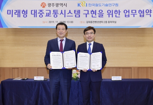 광주시·철도기술연구원, 미래형 교통체계 구축 '맞손'