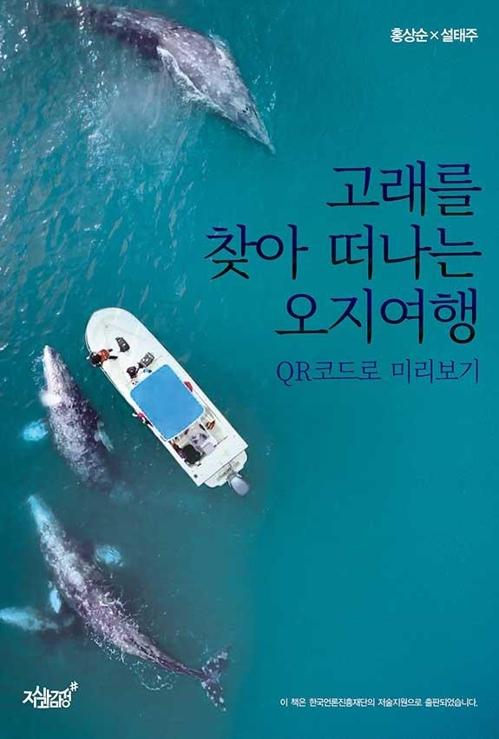 울산MBC 기자가 쓴 '고래를 찾아 떠나는 오지여행' 출간