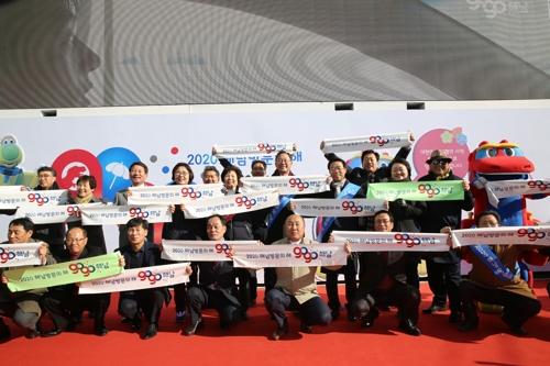 '2020년 해남방문의 해'…서울서 대국민 선포식