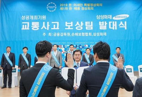 삼성화재, 한-아세안 정상회의 교통사고 보상팀 운영